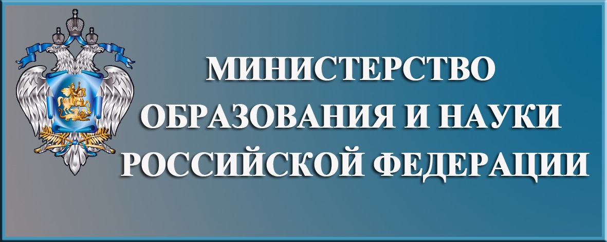 Официальный сайт Министерства образования и науки Российской Федерации