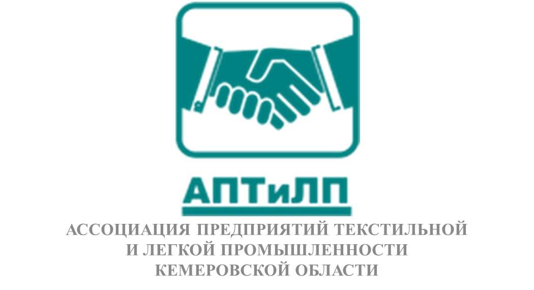 Ассоциация предприятий текстильной и лёгкой промышленности Кемеровской области