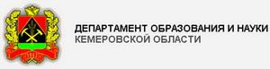 сайт Департамента образования и науки Кемеровской области