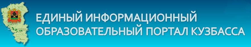 Единый информационный образовательный портал Кузбасса